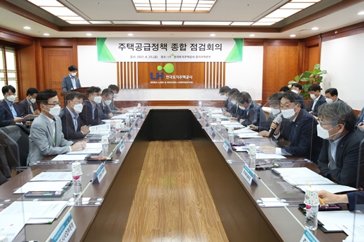 LH는 25일 LH 경기지역본부에서 정부 주택공급대책에 대한 추진상황을 점검하는 '주택공급대책 종합점검회의'를 개최했다. /사진제공=LH