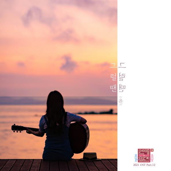 11일(일), 윤언니 예능 '연애의 참견' OST '그럴 땐' 발매 | 인스티즈