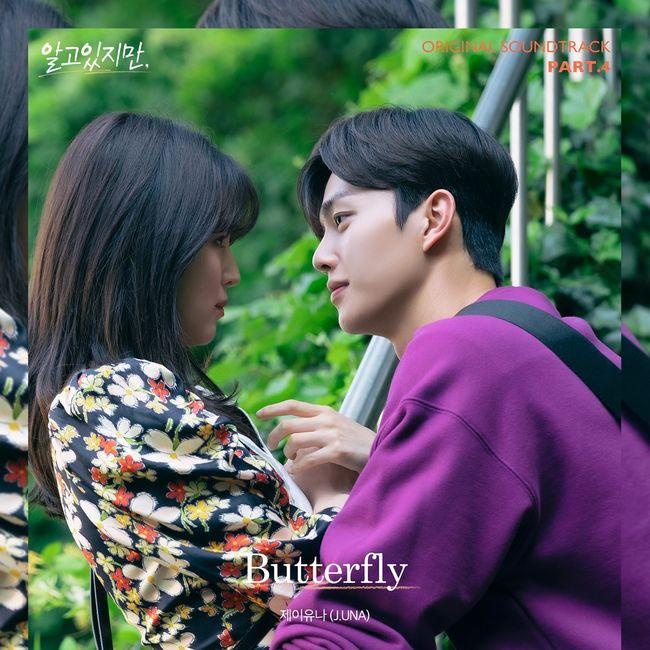 11일(일), 제이유나 드라마 '알고있지만' OST 'Butterfly' 발매 | 인스티즈