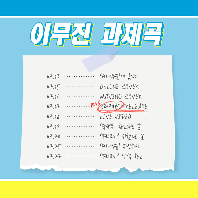 17일(토), 이무진 새 앨범 '과제곡' 발매 | 인스티즈