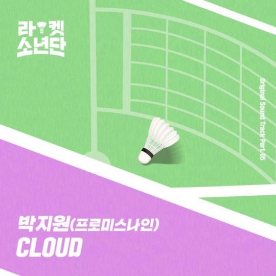 13일(화), 프로미스나인 박지원 드라마 '라켓소년단' OST 'CLOUD' 발매   인스티즈