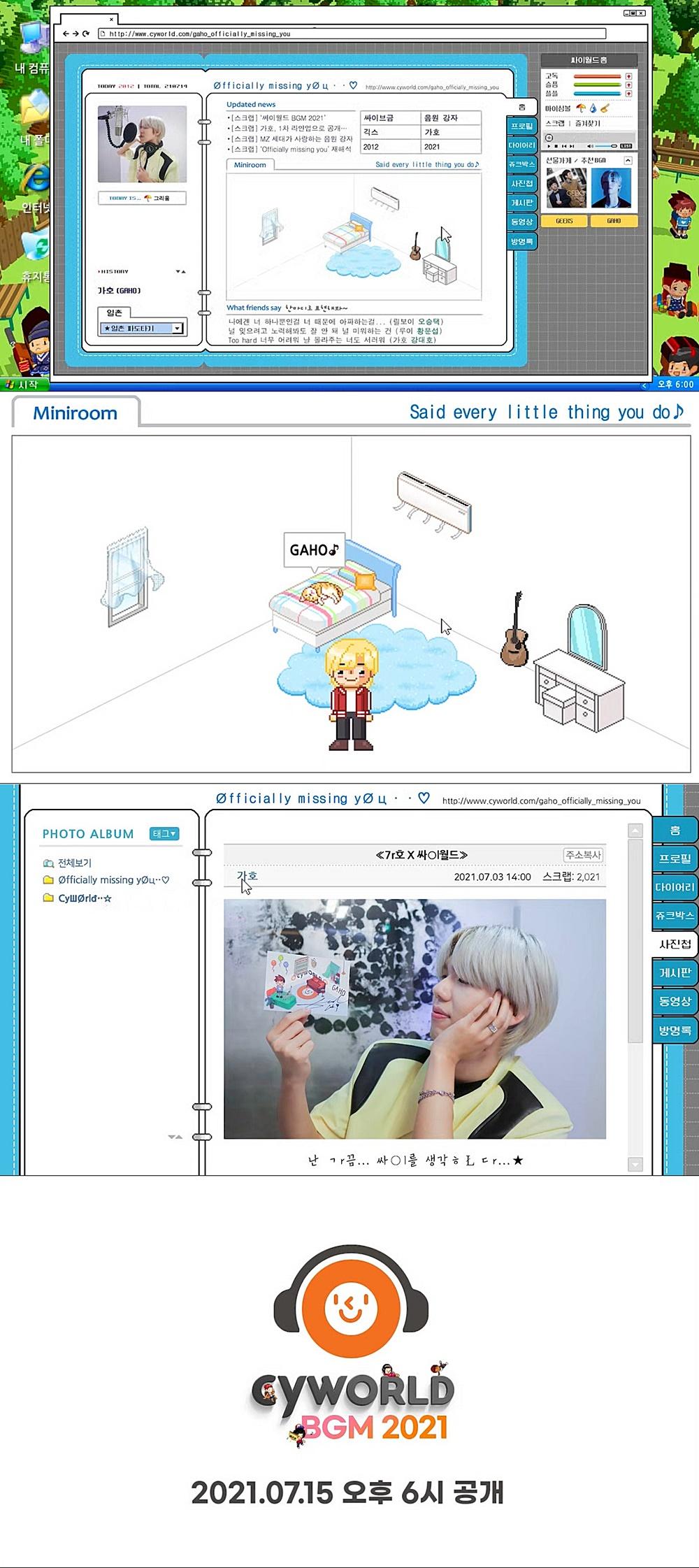 15일(목), 가호(Gaho) 싸이월드 리메이크 앨범 'Officially Missing You' 발매   인스티즈