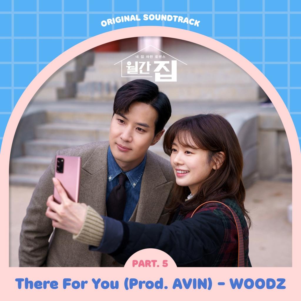 15일(목), 우즈(WOODZ) 드라마 '월간 집' OST 'There for you' 발매 | 인스티즈