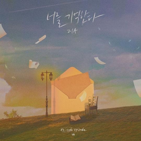 18일(일), 지아 프로젝트 앨범 '너를 기억한다' 발매 | 인스티즈