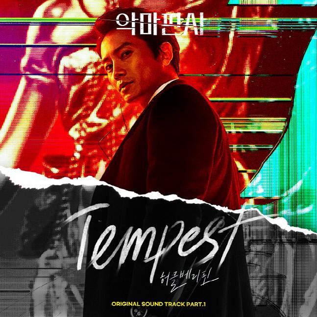17일(토), 허클베리핀 드라마 '악마판사' OST 'Tempest' 발매 | 인스티즈