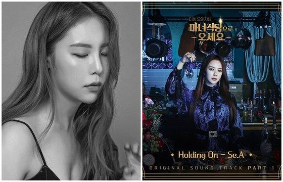 17일(토), 세아 드라마 '마녀식당으로 오세요' OST 'Holding On' 발매   인스티즈