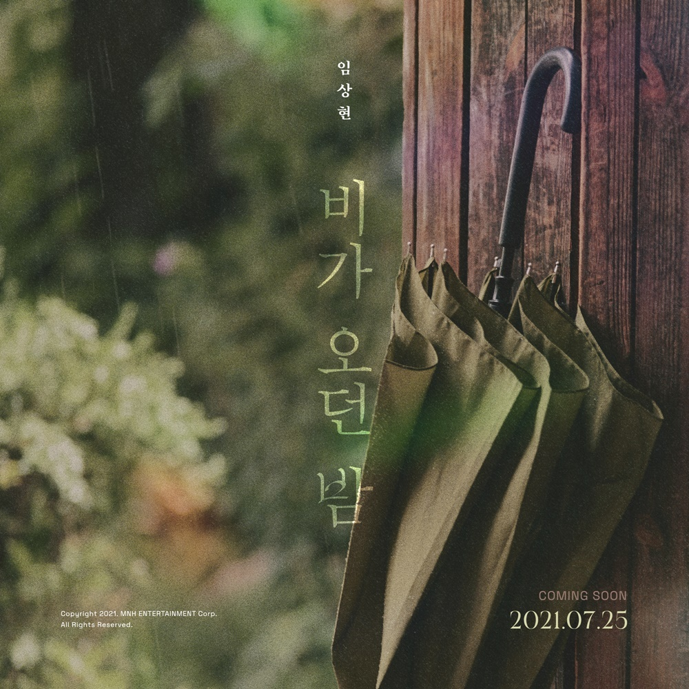 25일(일), 임상현 디지털 싱글 '비가 오던 밤' 발매 | 인스티즈