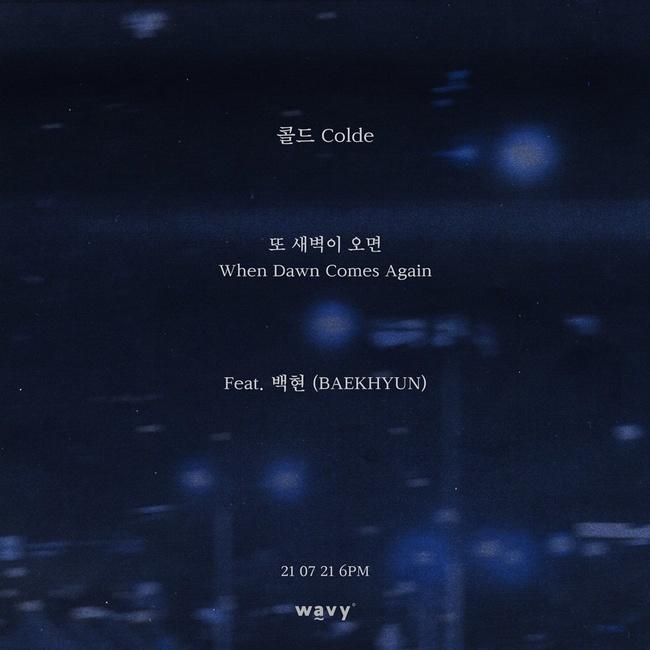 21일(수), 콜드(Colde) 싱글 앨범 '또 새벽이 오면 (Feat. 백현 (BAEKHYUN))' 발매 | 인스티즈