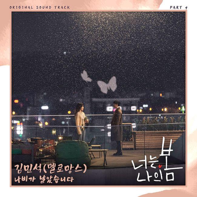 20일(화), 멜로망스 김민석 드라마 '너는 나의 봄' OST '나비가 날았습니다' 발매 | 인스티즈