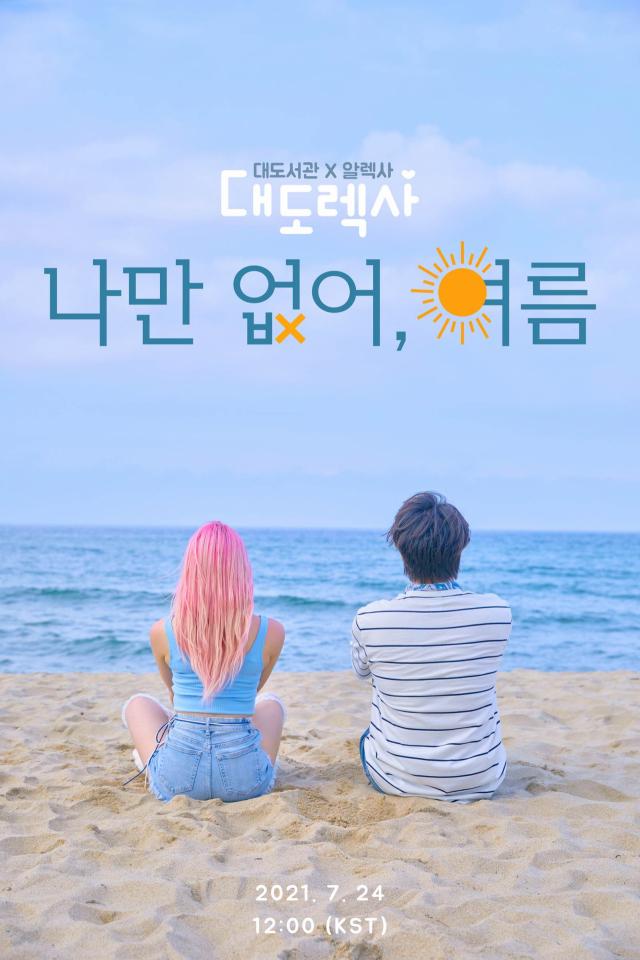 24일(토), 알렉사+대도서관 듀엣 앨범 '나만 없어, 여름' 발매   인스티즈