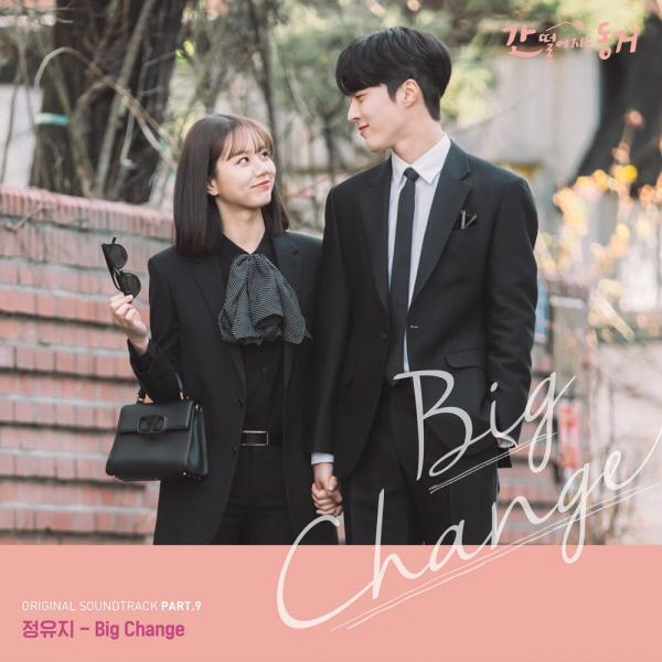 22일(목), 정유지 드라마 '간 떨어지는 동거' OST 'Big Change' 발매 | 인스티즈