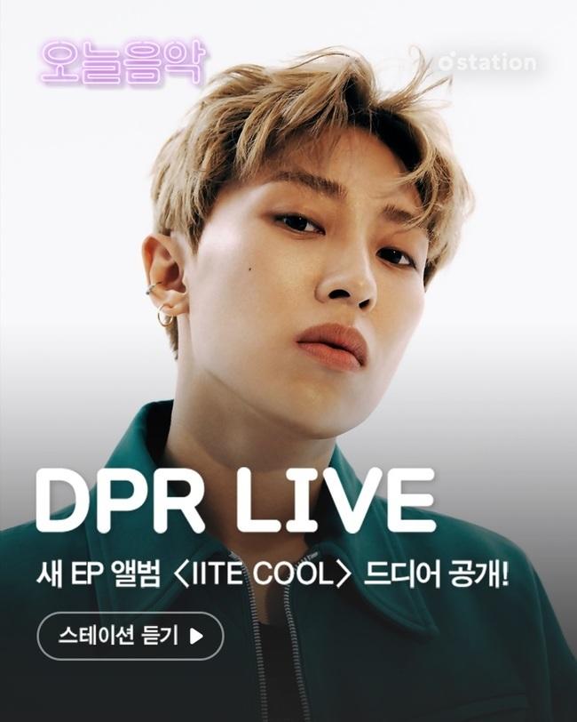 23일(금), DPR LIVE 미니 앨범 'IITE COOL' 발매   인스티즈