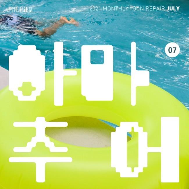 27일(화), 윤종신 월간 앨범 '아마추어' 발매 | 인스티즈