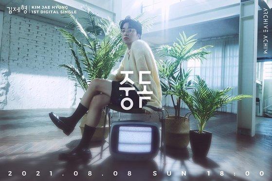 8일(일), 김제형 디지털 싱글 '중독' 발매 | 인스티즈