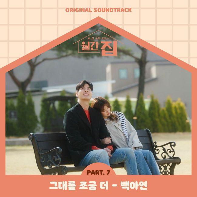 28일(수), 백아연 드라마 '월간 집' OST '그대를 조금 더' 발매 | 인스티즈