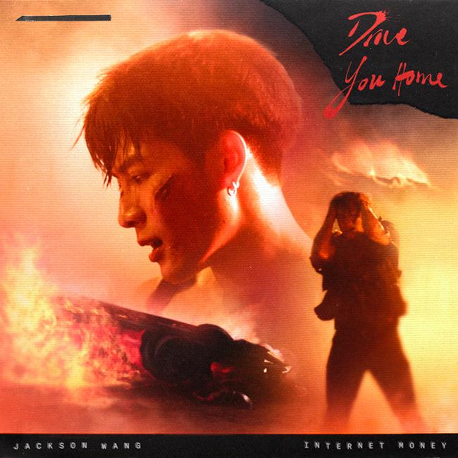 29일(목), 잭슨 싱글 앨범 'Drive You Home' 발매 | 인스티즈