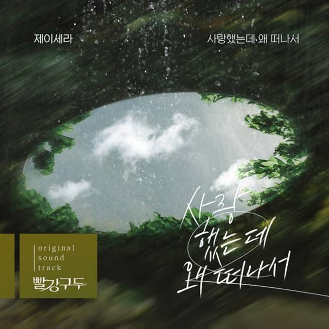 31일(토), 제이세라 드라마 '빨강구두' OST '사랑했는데 왜 떠나서' 발매   인스티즈