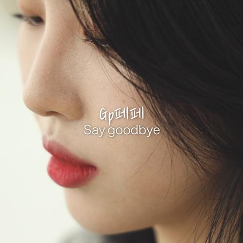 30일(금), 지피페페(GP페페) 새 앨범 'Say Goodbye' 발매 | 인스티즈