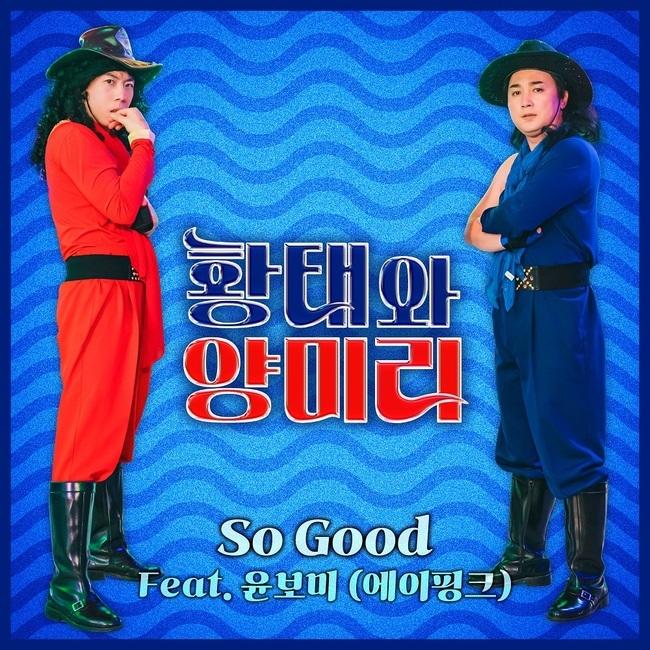 1일(일), 황태와 양미리 새 앨범 'So Good (feat. 에이핑크 윤보미)' 발매 | 인스티즈