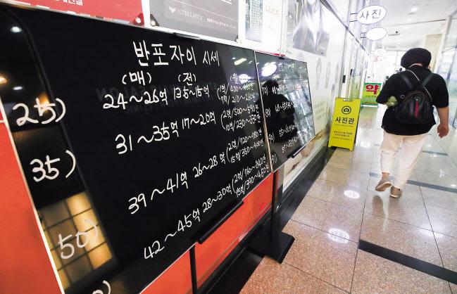 서울 서초구의 한 부동산중개업소 앞에 세워진 시세표. [연합]