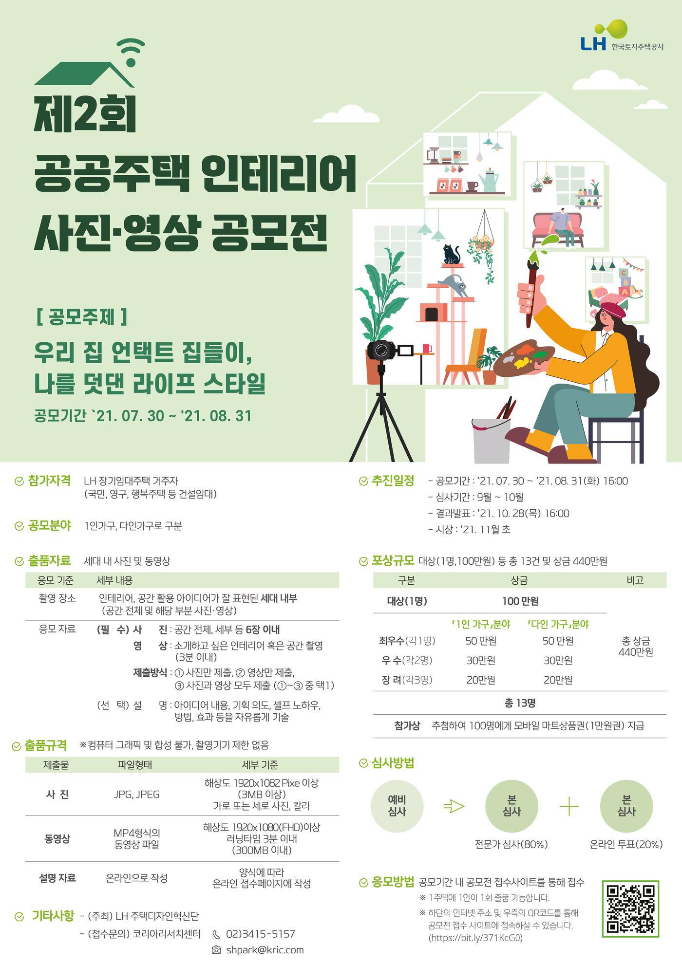 공모전 포스터(LH 제공)© 뉴스1