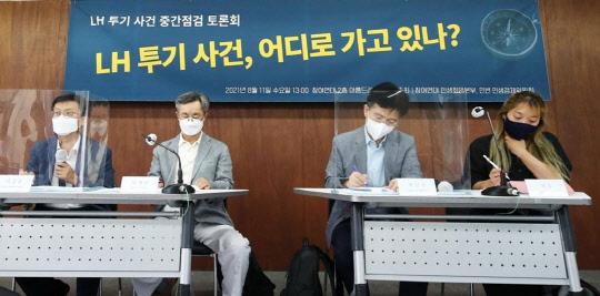 지난 11일 서울 종로구 참여연대에서 열린 'LH 투기 사건 중간점검 토론회'에서 이강훈(왼쪽 첫번째) 변호사가 발언하고 있다. <연합뉴스>