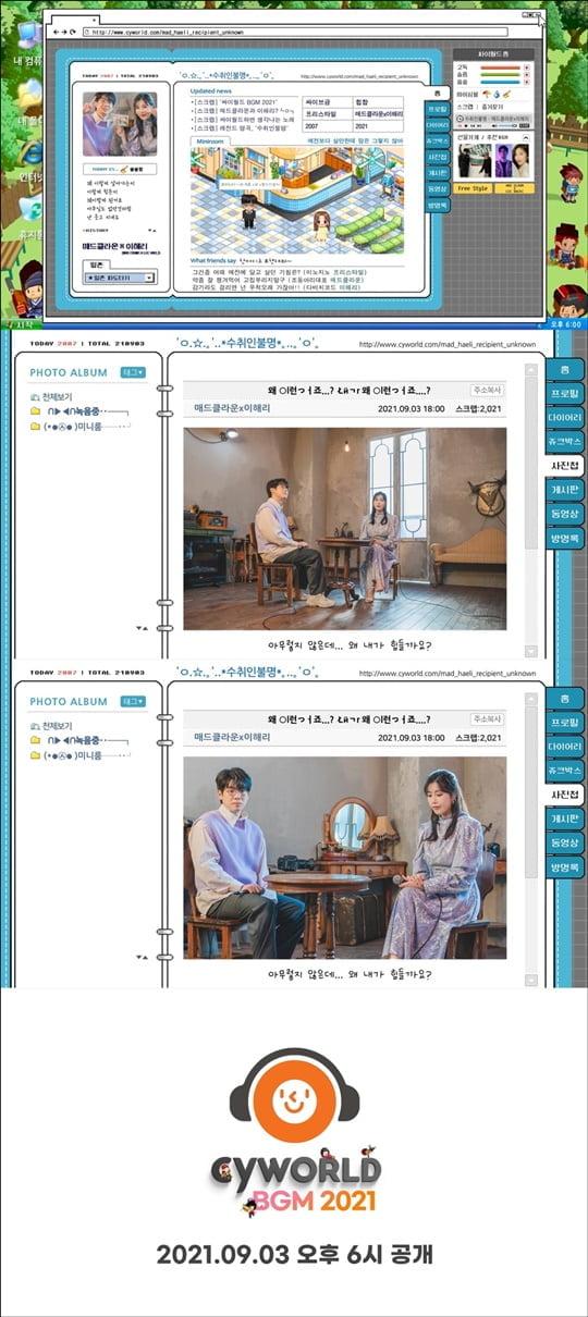 3일(금), 매드클라운+이해리 싸이월드 프로젝트 앨범 '수취인불명' 발매 | 인스티즈