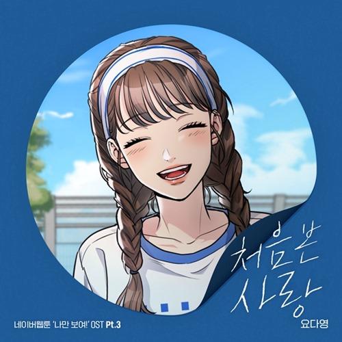 4일(토), 요다영 웹툰 '나만 보여!' OST '처음 본 사랑' 발매   인스티즈