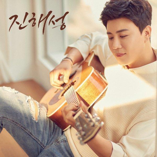 11일(토), 진해성 미니 앨범 1집 '별[星] ' 발매   인스티즈