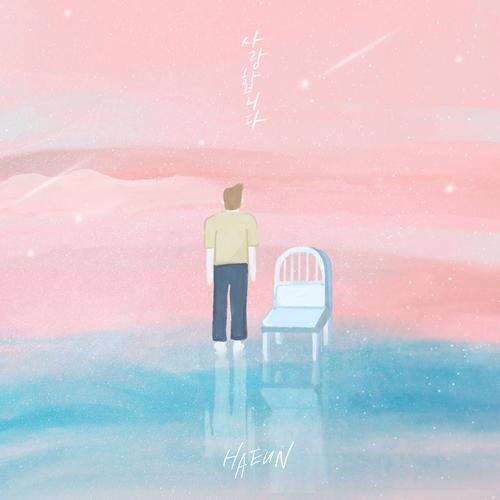 7일(화), 하은 리메이크 싱글 '사랑합니다' 발매 | 인스티즈