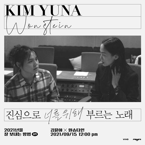 15일(수), 김윤아+원슈타인 프로젝트 앨범 '진심으로 너를 위해 부르는 노래' 발매 | 인스티즈