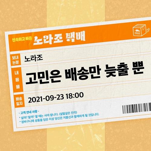 23일(목), 노라조 새 앨범 '고민은 배송만 늦출 뿐' 발매 | 인스티즈