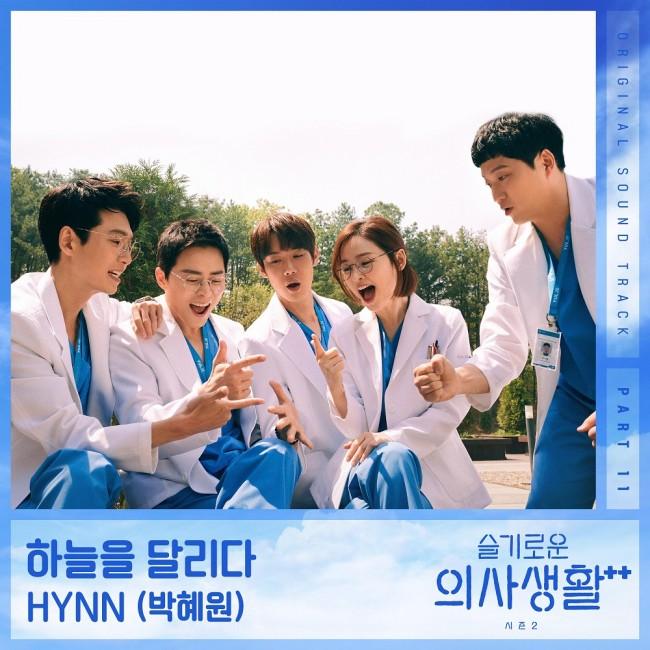 10일(금), HYNN(박혜원) 드라마 '슬기로운 의사생활 시즌 2' OST '하늘을 달리다' 발매 | 인스티즈
