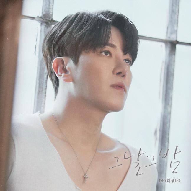 19일(일), 디셈버 DK 새 앨범 '그날 그밤' 발매 | 인스티즈