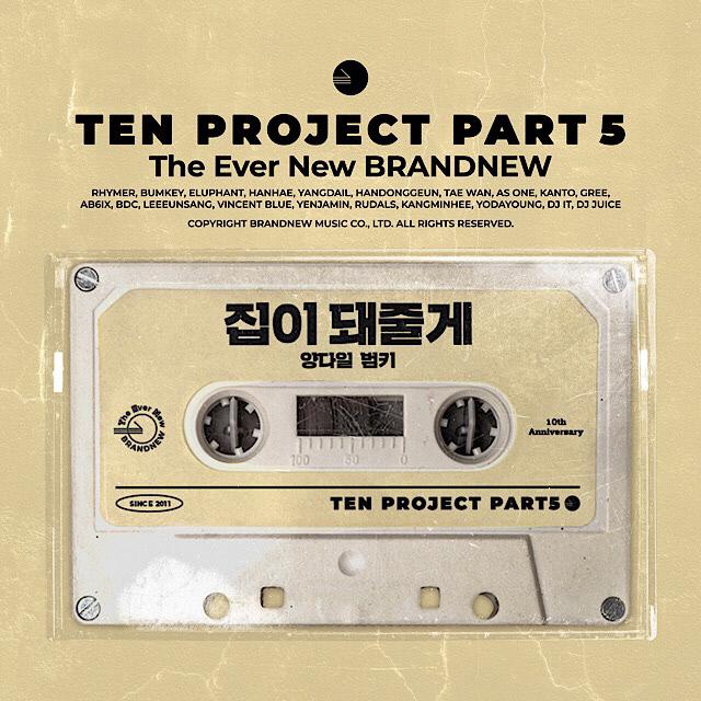 15일(수), 양다일+범키 프로젝트 싱글 '집이 돼줄게' 발매   인스티즈
