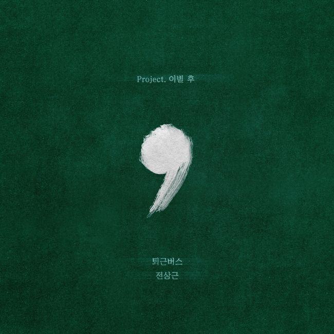 15일(수), 전상근 새 앨범 '퇴근버스' 발매 | 인스티즈