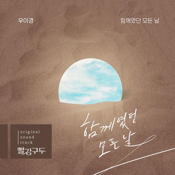 18일(토), 우이경 드라마 '빨강구두' OST '함께였던 모든 날' 발매 | 인스티즈
