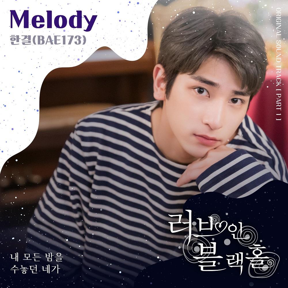17일(금), BAE173 한결 웹드라마 '러브 인 블랙홀' OST 'Melody' 발매 | 인스티즈