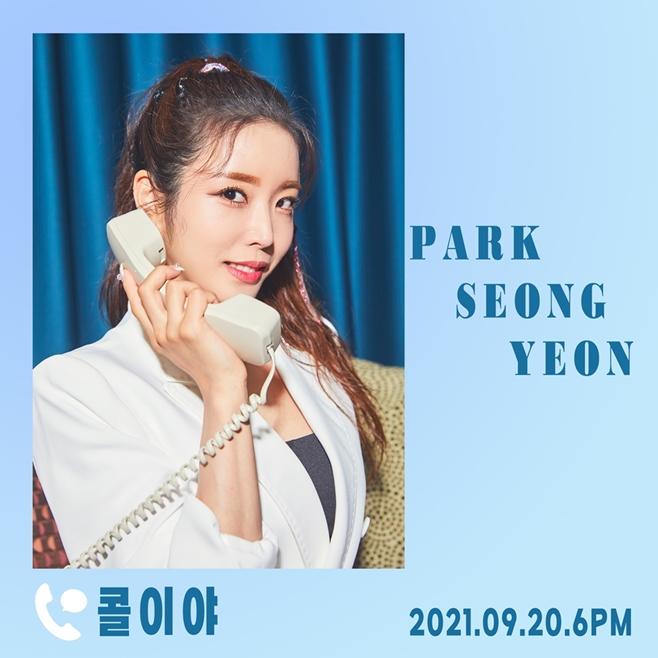 20일(월), 박성연 싱글 앨범 '콜이야' 발매 | 인스티즈