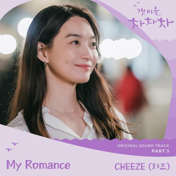 19일(일), 치즈(CHEEZE) 드라마 '갯마을 차차차' OST 'My Romance' 발매 | 인스티즈