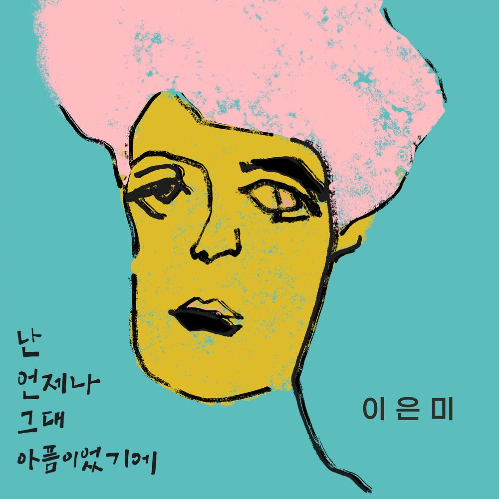 17일(금), 이은미 디지털 싱글 '난 언제나 그대 아픔이었기에' 발매 | 인스티즈