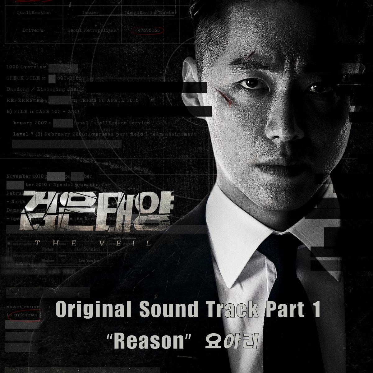 18일(토), 요아리 '검은 태양' OST 'REASON' 발매   인스티즈
