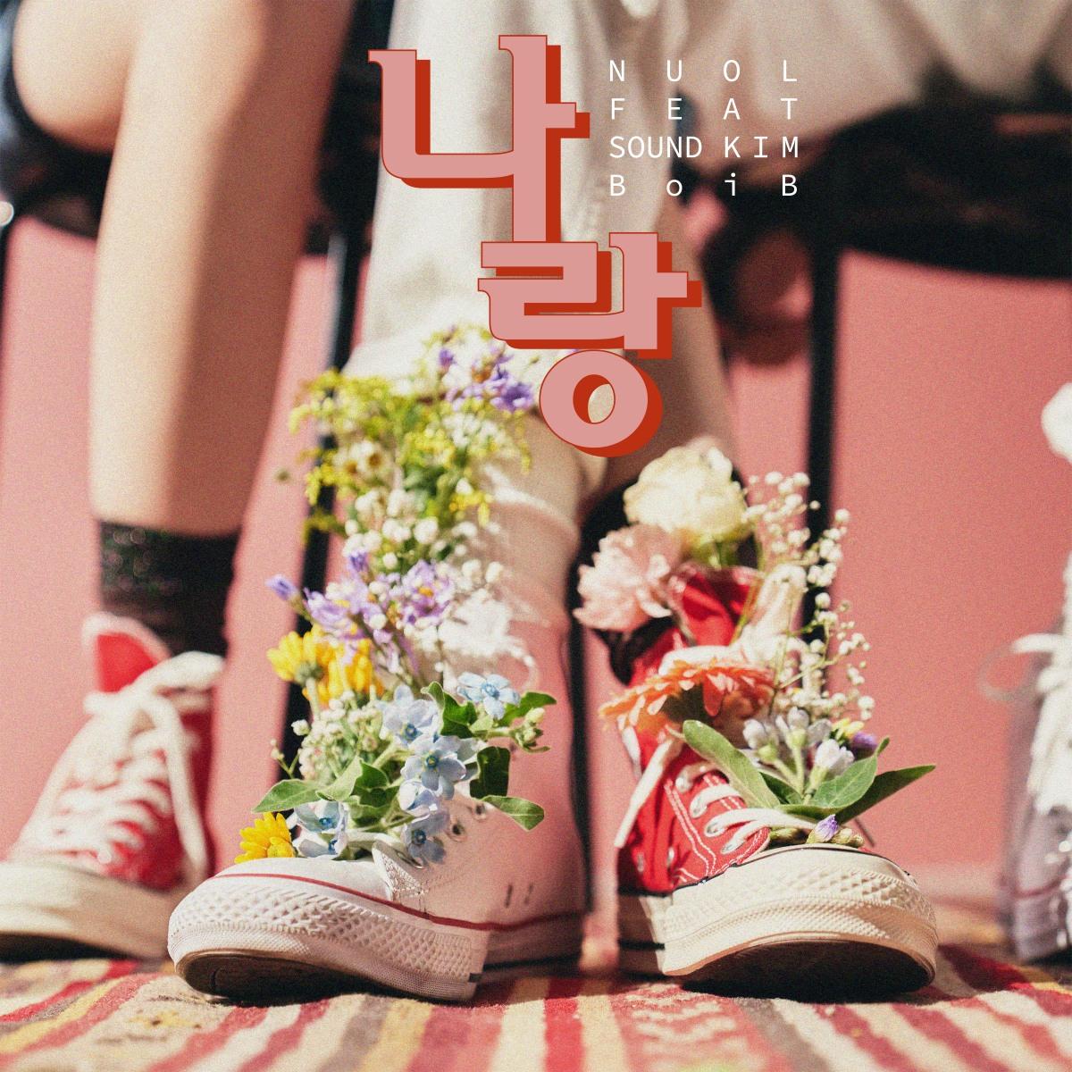 18일(토), 뉴올(Nuol) 싱글 앨범 '나랑' 발매   인스티즈