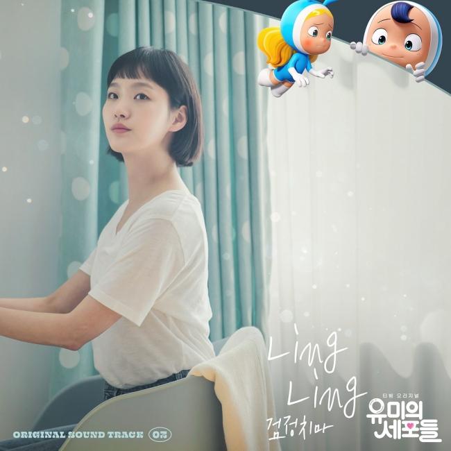 25일(토), 검정치마 드라마 '유미의 세포들' OST 'Ling Ling' 발매 | 인스티즈