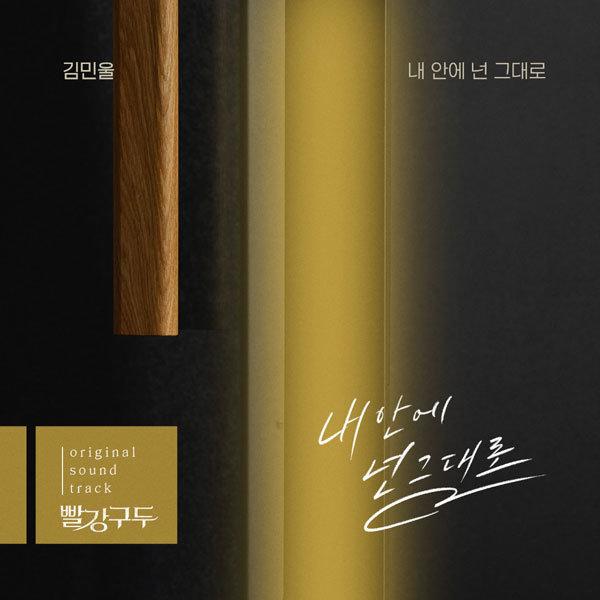 25일(토), 김민울 드라마 '빨강구두' OST '내 안에 넌 그대로' 발매 | 인스티즈
