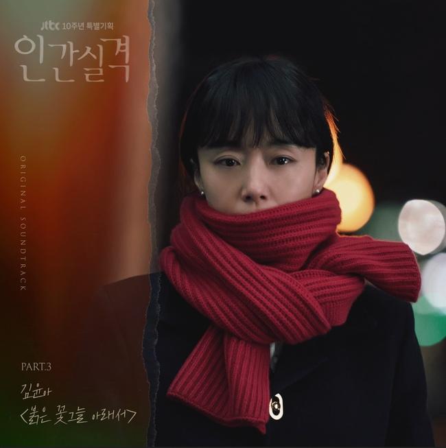 25일(토), 자우림 김윤아 드라마 '인간실격' OST '붉은 꽃그늘 아래서' 발매 | 인스티즈