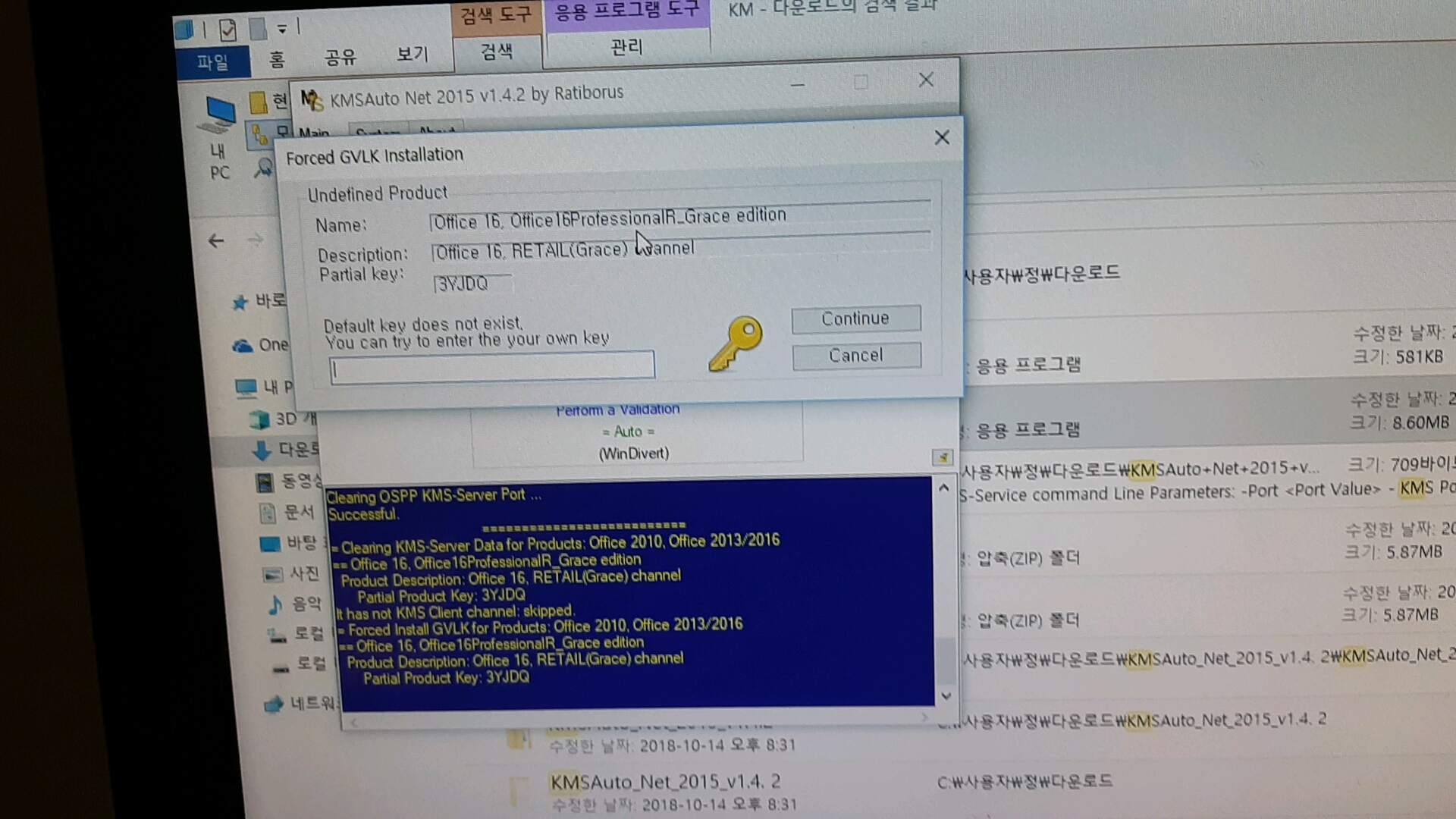 Forced Gvlk Installation Default Key Does Not Exist