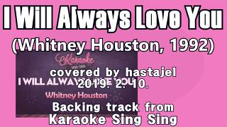 [커버-259] I Will Always Love You (Whitney Houston, 1992) 가사해석