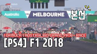 [PS4]F1 2018 AUSTRALIAN GRAND PRIX Race 호주 멜버른  본선 Race