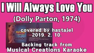 [커버-258] I Will Always Love You (Dolly Parton, 1974) 가사 번역